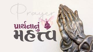 પ્રાર્થનાનું મહત્ત્વ
