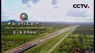 《中非合作新时代》 第一集 梦想相通   CCTV纪录