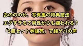 昨年12月にファースト写真集『ぜんぶうそみたい。』(東京ニュース通信...