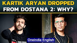 Kartik Aaryan dropped from Dharma production's Dostana 2 | Oneindia News
