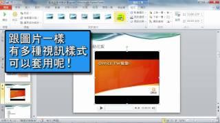 [ Office 2010 小技巧 ] PowerPoint 貼心為你內建影片編輯!