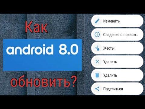 Самый легкий способ обновить андроид до 8.0 #1