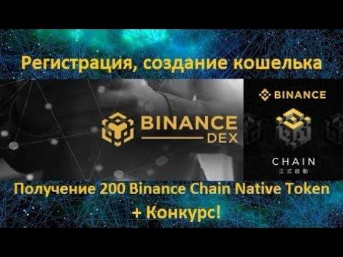 Binance DEX - регистрация, создание кошелька + получение 200 Binance Chain Native Token + конкурс!