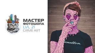 Grime Art в фотошопе / how create Grime Art in photoshop