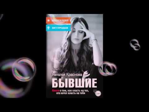😀👍 #mrulin  БЫВШИЕ НАТАЛЬЯ КРАСНОВА АУДИОКНИГА Https://taplink.cc/mr.ulin Https://clck.ru/JRHHH Ht