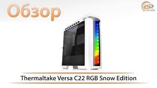 Обзор корпуса Thermaltake Versa C22 RGB Snow Edition: мистер неординарность