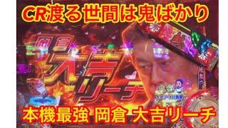 ぱちんこCR渡る世間は鬼ばかり 本機最強 岡倉 大吉リーチ.