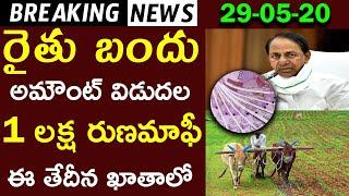 రైతు బంధు డబ్బు వచ్చేసింది రైతులకు గుడ్ న్యూస్..! #Raithubandhu 2020 | Rythu Bandhu Update Today