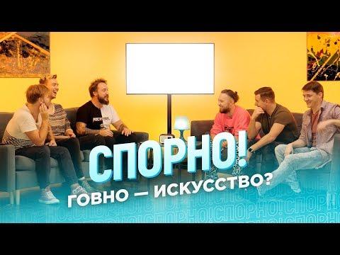СПОРНО: ГОВНО — ИСКУССТВО? Feat кликклак, VJOBivay, Smetanatv, Шеломанов