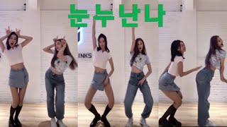 Lana & Xu Xiaohan - Jessi (제시) '눈누난나' (NUNU NANA) DANCE COVER