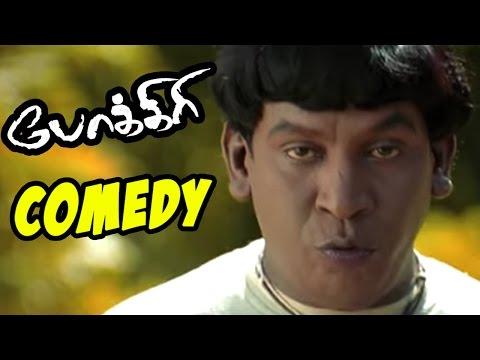 Pokkiri | Pokkiri Tamil Movie Scenes | Prakashraj Kills Anandaraj | vadivelu Ghajini spoof Comedy