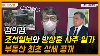 [풀영상] 김의겸, 조선일보와 방상훈 일가 부동산 최초…