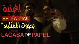 Baixar Bella Ciao - La Casa De Papel بصوت الممثلين