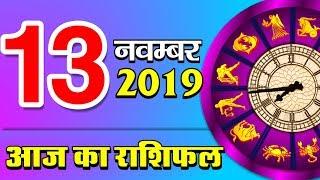 Aaj Ka Rashifal 13 Nov 2019 । Daily Horoscope | Daily/Dainik Bhavishyafal