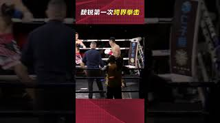 The mixed rules of Kick Boxing and Boxing! Wei Rui VS Jeffrey  who is New Zealand boxing champion.