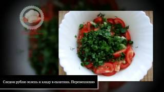 Овощной салат