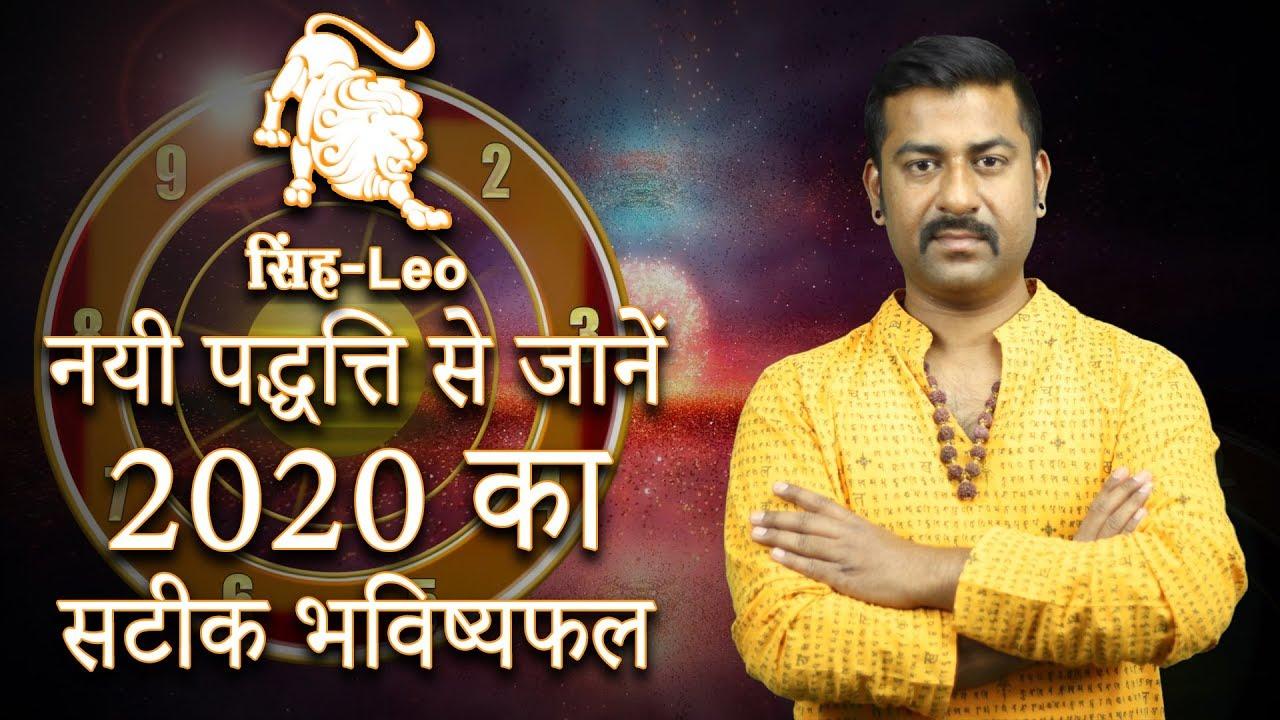 Virgo Horoscope 2020 Ganesha