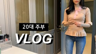 [Housewife in her 20s / Daily Vlog] Cooking delicious food and having a fun daily life with husband