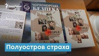 Полуостров страха. Еще один год несвободы в Крыму | Крымский вечер