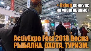 Выставка 2018 Весна. Рыбалка. Охота. Туризм. 1-4 марта. Новинки Fishup, Ибис, SV,  Borika и т.п