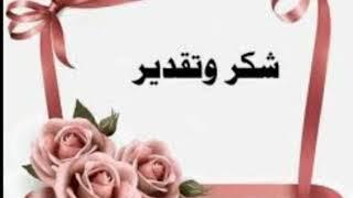 رسالة شكر وتقدير لمعلمة القرآن بشرى جزاها الله خيرا وبارك فيها وفي علمها Youtube