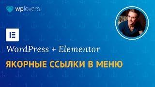 Как использовать Якорные Ссылки для быстрой навигации по странице. Wordpress + Elementor