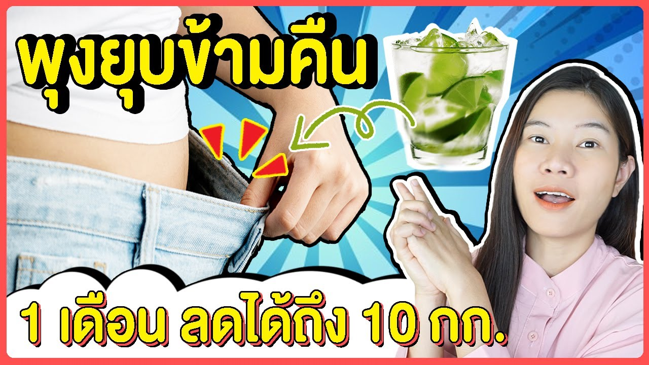 ลดพุงใน1วัน แจกสูตรลดน้ำหนักเร่งด่วน พุงยุบลดหน้าท้อง Lime juice for weight loss | แนน Sister Nan