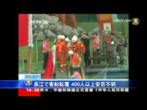 長江で客船転覆 400人以上安否不明 20150603
