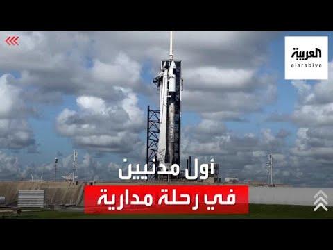 إطلاق أول رحلة مدنية بالكامل في مركبة فضائية حول مدار الأرض  - 12:54-2021 / 9 / 16