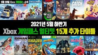 2021년 5월 하반기 Xbox 게임패스 추가 및 내려…