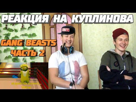 Реакция на Куплинова ➤ МЕСИВО НА РИНГЕ ► Gang Beasts #2