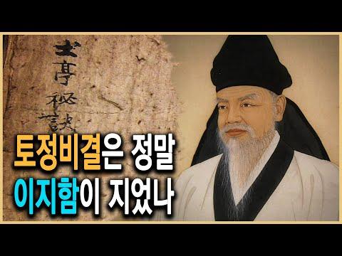 한국사전 – 기인(奇人) 개혁을 꿈꾸다, 토정 이지함