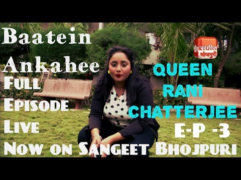 Rani Chatterjee Queen ! Baatein Ankahee ! Episode 3 Full Video ! Sangeet Bhojpuri