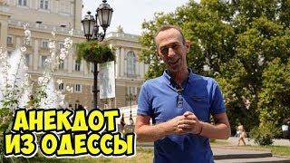 Еврейские анекдоты из Одессы! Анекдот из одесского музея!