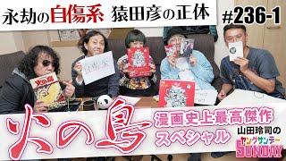 後半はこちら ▷ https://www.nicovideo.jp/watch/1574826065 山田玲司のヤングサンデー毎週土曜19時よりニコニコ生放送 ▷https://ch.nicovideo.jp/yamadareiji ファン.