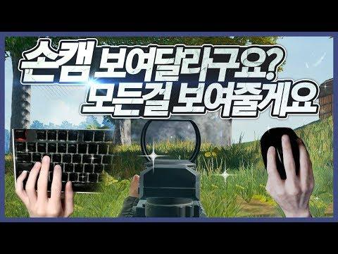 [배틀그라운드] 뜨뜨뜨뜨(DDDD) - 『카카오서버』 손캠 공개합니다. (마우스 : Zowie EC2-B)