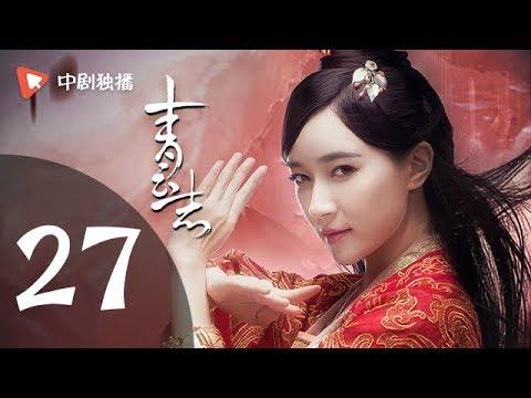 青云志 第27集(李易峰、赵丽颖、杨紫领衔主演)| 诛仙青云志