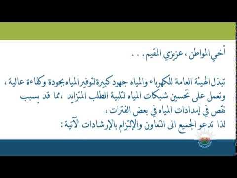إعلان توعوي حول ترشيد استهلاك المياه مقدم من الهيئة العامة للكهرباء والمياه Youtube