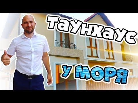 ТАУНХАУС у моря по цене квартиры || ДОМА и коттеджи в Геленджике: недвижимость У МОРЯ!