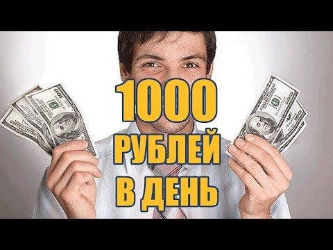 Зарабатываю по 500 рублей в день на автомате  Заработок в интернете