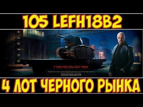 105 leFH18B2 - 4 ЛОТ ЧЕРНОГО РЫНКА