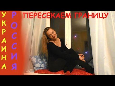 ВЪЕЗД В РОССИЮ / ПЕРЕСЕЧЕНИЕ ГРАНИЦЫ УКРАИНА РОССИЯ / ПЕРЕСЕЧЕНИЕ ГРАНИЦЫ РОССИЯ / ГРИН КАРТА