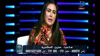 رؤي وأحلام| مع دينا يوسف بضيافة مفسرة الأحلام ماليكا أيمن حلقة 22_3_2018
