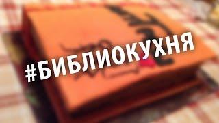 #Библиокухня. Рыбник с русского севера.