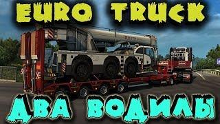 Мир грузовиков и дорог - Euro Truck Simulator 2 (обновление) Сраные боты врезаются в жопу