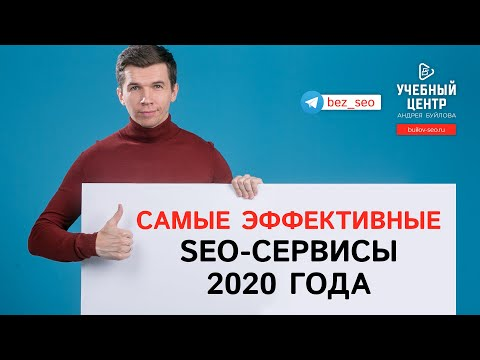 20 лучших SEO сервисов 2020 года