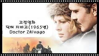겨울에 생각나는 고전영화/눈풍경이 매우 아름다운 영화/…