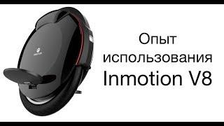 Опыт использования Inmotion V8 от GeekStarter