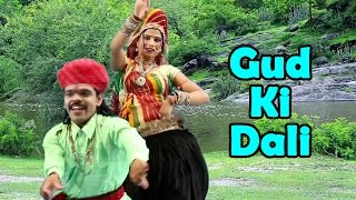 Latest (HD) Rajasthani DJ HOT Song | Gud Ki Dali | DJ (REMIX) Dance Songs | New Rajasthani Songs