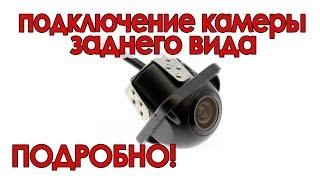 Підключення камери заднього виду